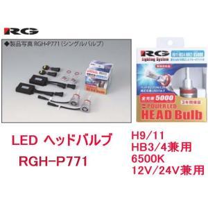 RG レーシングギア LEDヘッドライトバルブ 品番:RGH-P771 (バルブタイプ:H9/11/HB3/4) 6500K /12V/24V兼用|autocenter