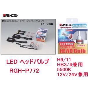 RG レーシングギア LEDヘッドライトバルブ 品番:RGH-P772 (バルブタイプ:H9/11/HB3/4) 5500K /12V/24V兼用|autocenter