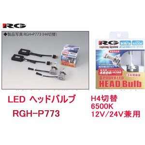 RG レーシングギア LEDヘッドライトバルブ 品番:RGH-P773 (バルブタイプ:H4切替) 6500K /12V/24V兼用|autocenter