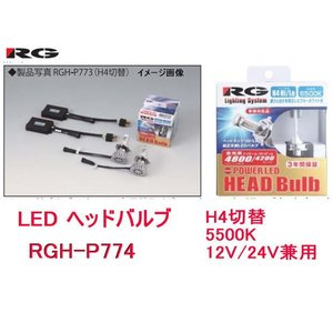 RG レーシングギア LEDヘッドライトバルブ 品番:RGH-P774 (バルブタイプ:H4切替) 5500K /12V/24V兼用|autocenter