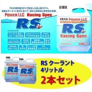 RG レーシングギア POWER LLC  クーラント RGL-PG01-2 / 4リットル×2本セット【RS】レーシングスペック|autocenter