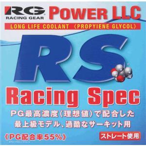 RG レーシングギア POWER LLC クーラント RGL-PG01-20 / 20リットル【RS】レーシングスペック|autocenter