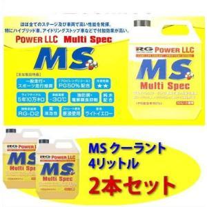 RG レーシングギア POWER LLC  クーラント RGL-PG02-2 / 4リットル×2本セット【MS】マルチスペック autocenter