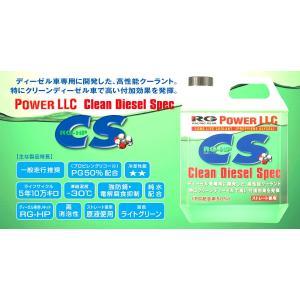 RG レーシングギア POWER LLC  クーラント RGL-PG03 / 4リットル【CS】クリーンディーゼルスペック|autocenter