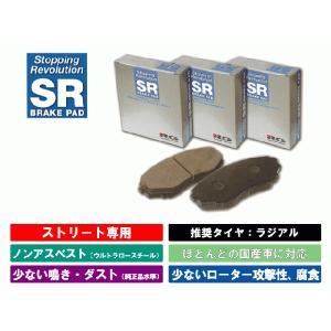 RG(レーシングギア) 純正交換用ブレーキパッド [SR BRAKE PAD] 軽自動車用(定価7000円の品)|autocenter