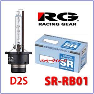フィリップス製 RG SR-RB01  D2Sタイプ 補修用純正交換HIDバルブ【1個入】3400lm/12V 24V共通/レーシングギア/RACING GEAR|autocenter