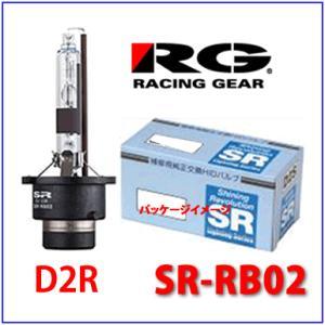 フィリップス製 RG SR-RB02  D2Rタイプ 補修用純正交換HIDバルブ【1個入】3400lm/12V 24V共通/レーシングギア/RACING GEAR|autocenter