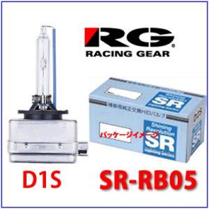フィリップス製 RG SR-RB05  D1Sタイプ 補修用純正交換HIDバルブ【1個入】3350lm/12V対応/レーシングギア/RACING GEAR|autocenter