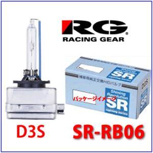 フィリップス製 RG SR-RB06  D3Sタイプ 補修用純正交換HIDバルブ【1個入】3200lm/12V対応/レーシングギア/RACING GEAR|autocenter