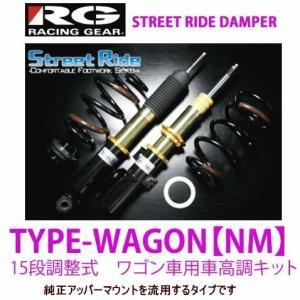 RG SR-WT609 トヨタ ノア,ヴォクシー R80系 ストリートライドダンパー タイプワゴンNM/減衰力15段調整式/レーシングギア/車高調キット /自動車|autocenter