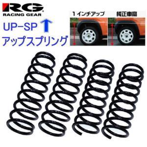 レーシングギア トヨタ ライズ 4WD アップスプリング ST169A-UP  30mm 車高アップスプリング 車高調 RG|autocenter