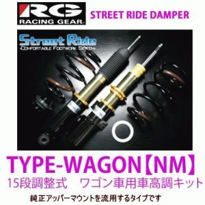 RG SR-WN601 日産 エルグランド E51 ストリートライドダンパー タイプワゴンNM/減衰力15段調整式/レーシングギア/車高調キット /自動車|autocenter