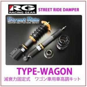 RG SR-WT204 トヨタ エスティマ R50系 ストリートライドダンパー タイプワゴン/レーシングギア/車高調キット /自動車|autocenter