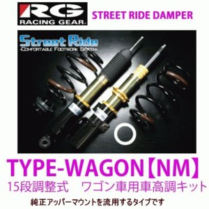 RG SR-WT603 トヨタ エスティマ R30/R40系 ストリートライドダンパー タイプワゴンNM/減衰力15段調整式/レーシングギア/車高調キット /自動車|autocenter