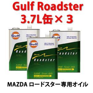 GULF(ガルフ) Roadster マツダ ロードスター専用オイル 3.7L缶×3缶セット autocenter