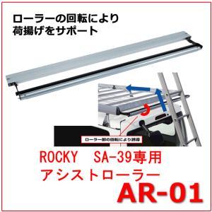 ROCKY+ 品番:AR−01 アシストローラー(SA-39専用オプション品) /自動車/キャリア/ロッキープラス(代引不可)|autocenter