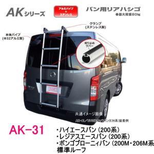 ROCKY 品番:AK-31 ハシゴ/ラダー  <ハイエースバン (200系)標準ルーフ車等)> (代引き不可) /自動車/キャリア/横山製作所/ロッキープラス autocenter