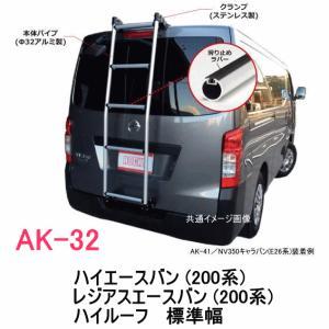 ROCKY 品番:AK-32 ハシゴ/ラダー  <ハイエースバン (200系) 標準幅 ハイルーフ車)> (代引き不可) /自動車/キャリア/横山製作所/ロッキープラス autocenter