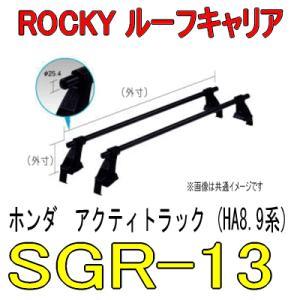 ROCKY+(横山製作所) 品番:SGR−13 回転灯取付用ベースキャリア <アクティ・トラック(HA8.9)用>/ロッキー(代引不可)|autocenter