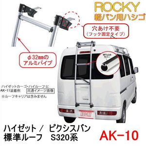 ROCKY+ 品番:AK-10 <ハイゼット/ピクシスバン(S320系) 標準ルーフ> 専用ハシゴ/リアラダー /自動車/キャリア/横山製作所/ロッキープラス(代引不可) autocenter