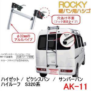 ROCKY+ 品番:AK-11 <ハイゼット/ピクシスバン/サンバーバン ハイルーフ> ハシゴ/リアラダー /キャリア/横山製作所/ロッキープラス(代引不可) autocenter
