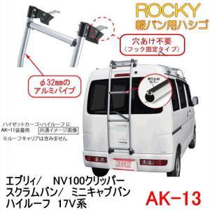 ROCKY+ 品番:AK-13 <エブリー・NV100クリッパー・スクラムバン・ミニキャブバン ハイルーフ  17V系> ハシゴ/リアラダー /キャリア(代引不可) autocenter