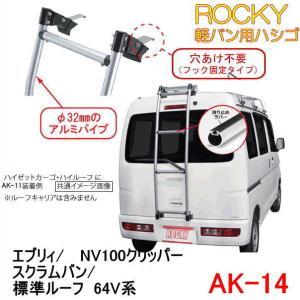 ROCKY+ 品番:AK-14 <エブリー・NV100クリッパー 標準ルーフ  64系> 専用ハシゴ/リアラダー /自動車/キャリア/横山製作所/ロッキープラス(代引不可) autocenter
