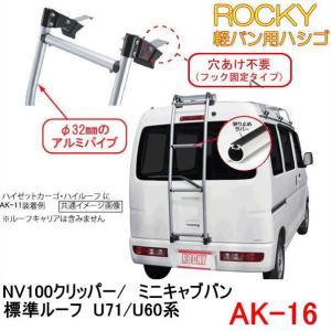ROCKY+ 品番:AK-16 <ミニキャブバン・NV100クリッパー 標準ルーフ  U60・U71系> リアラダー /自動車/キャリア/ロッキープラス(代引き不可) autocenter