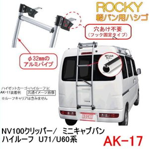 ROCKY+ 品番:AK-17 <ミニキャブバン・NV100クリッパー ハイルーフ U60・U71系> 専用ハシゴ/リアラダー /自動車/キャリア/ロッキープラス(代引き不可) autocenter