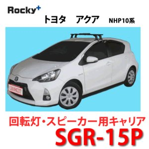 ROCKY+(ロッキー) 品番:SGR-15P <トヨタアクア(NHP10系)> 回転灯用ルーフキャリア/横山製作所/ロッキー/(代引不可)|autocenter
