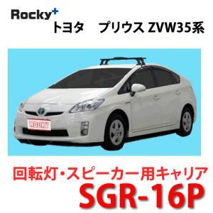 ROCKY+(ロッキー) 品番:SGR-16P <トヨタ プリウス(ZVW30系)> 回転灯用ルーフキャリア/横山製作所/ロッキー/(代引不可)|autocenter
