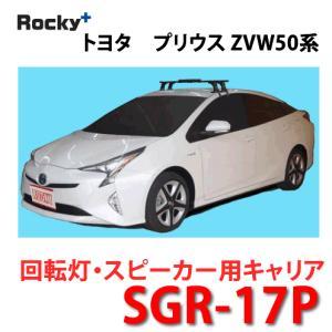 ROCKY+(ロッキー) 品番:SGR-17P <トヨタ プリウス(ZVW50系)> 回転灯用ルーフキャリア/横山製作所/(代引不可)|autocenter