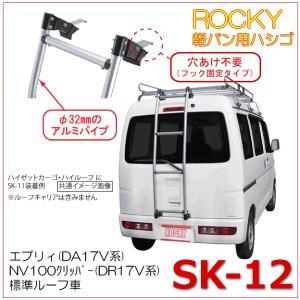 ROCKY+ 品番:SK-12 <エブリー/NV100クリッパー 標準ルーフ  17V系> 専用ハシゴ/リアラダー /自動車/キャリア/横山製作所/ロッキープラス|autocenter