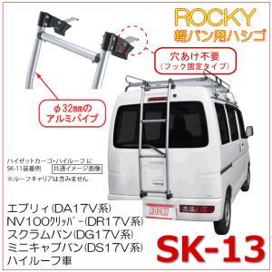 ROCKY+ 品番:SK-13 <エブリー・NV100クリッパー・スクラムバン・ミニキャブバン ハイルーフ  17V系> 専用ハシゴ/リアラダー /自動車/ロッキープラス|autocenter
