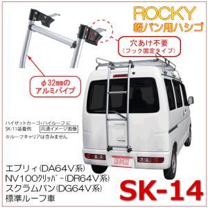 ROCKY+ 品番:SK-14 <エブリー・NV100クリッパー 標準ルーフ  64系> 専用ハシゴ/リアラダー /自動車/キャリア/横山製作所/ロッキープラス|autocenter