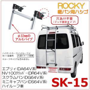ROCKY+ 品番:SK-15 <エブリー・NV100クリッパー・スクラムバン・ミニキャブバン ハイルーフ車  64系> 専用ハシゴ/リアラダー /自動車/ロッキープラス|autocenter