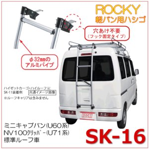 ROCKY+ 品番:SK-16 <ミニキャブバン・NV100クリッパー 標準ルーフ  U60・U71系> 専用ハシゴ/リアラダー /自動車/キャリア/ロッキープラス autocenter