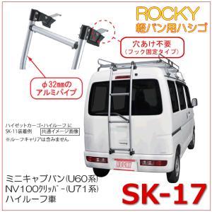 ROCKY+ 品番:SK-17 <ミニキャブバン・NV100クリッパー ハイルーフ U60・U71系> 専用ハシゴ/リアラダー /自動車/キャリア/ロッキープラス|autocenter