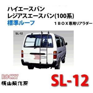 ROCKY+(ロッキー) 品番:SL−12 リアラダー/ハシゴ <ハイエース/レジアスエースバン(100系)標準ルーフ車>(代引不可)|autocenter