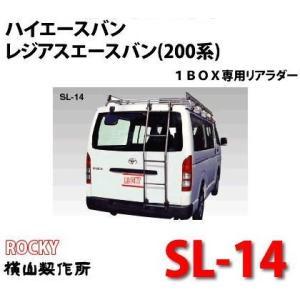 ROCKY+(ロッキー) 品番:SL−14 リアラダー/ハシゴ <ハイエースバン、レジアスエースバン(200系) 標準ルーフ車>(代引不可)|autocenter