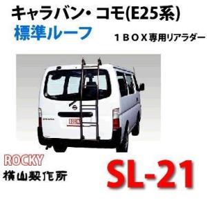 ROCKY+(ロッキー) 品番:SL−21 専用ハシゴ/リアラダー <日産キャラバン/イスズ コモ(E25系) 標準ルーフ車>(代引不可)|autocenter