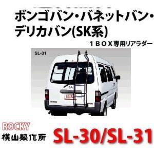 ROCKY+(ロッキー) 品番:SL−30/SL-31 専用ハシゴ ボンゴバン・バネットバン・デリカバン(SK系)(代引不可)|autocenter