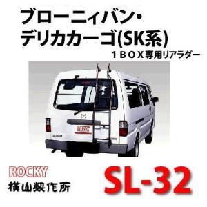 ROCKY+(ロッキー) 品番:SL-32  デリカカーゴ・ブローニィ(SK系) 専用ハシゴ/リアラダー(代引不可)|autocenter
