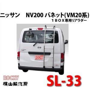 ROCKY+(ロッキー) 品番:SL−33 専用ハシゴ/ラダー <日産バネット(NV200系)/ミツビシ デリカD3>(代引不可)|autocenter