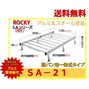 ROCKY+(ロッキー) 品番:SA−21 アルミ製 業務用ルーフキャリア 軽自動車バン 標準ルーフ用(代引不可)|autocenter