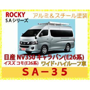 ROCKY+(ロッキー) 品番:SA−35 アルミ製 業務用ルーフキャリア<日産 NV350キャラバン(E26系) ワイド幅・ハイルーフ車>(代引不可)|autocenter