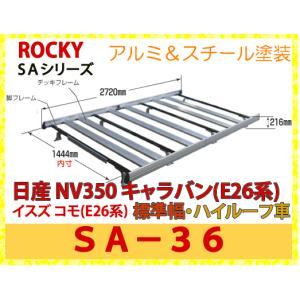 ROCKY+(ロッキー) 品番:SA−36 アルミ製 業務用ルーフキャリア<日産 NV350キャラバン(E26系) 標準幅・ハイルーフ車>(代引不可)|autocenter