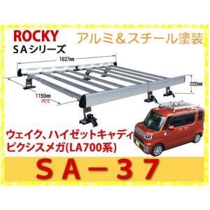 ROCKY 品番:SA-37 アルミ製 業務用 ルーフキャリア <ウェイク、ピクシスメガ、他>/自動車/キャリア/ルーフラック/ロッキープラス(代引不可)|autocenter