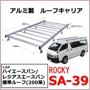 ROCKY+ 品番:SA−39 アルミ製 業務用 ルーフキャリア <トヨタ ハイエースバン 200系> キャリア/ルーフラック/ロッキープラス(代引不可)|autocenter