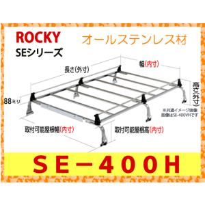 ROCKY+(横山製作所) 品番:SE−400H 業務用ルーフキャリア ロッキー オールステンレス製 6本脚(代引不可)|autocenter